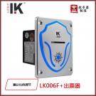利康新款LK006F+ 票分比例调节盾牌出票器