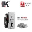 利康LK400M+枫叶形投币口防钓鱼智能精准投币器