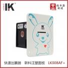 LK008AF+卡通兔子特色拼接出票器