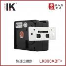 利康官网 升级新款出票器LK003ABF+内置铁面板游戏机快速出彩票机