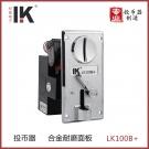 LK100B+CPu控制娃娃机儿童投币器游戏机配件