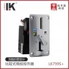 LK799S+银灰色弧形面板高品质投币器