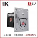 利康新品LK009AF+亮银 快速出票器